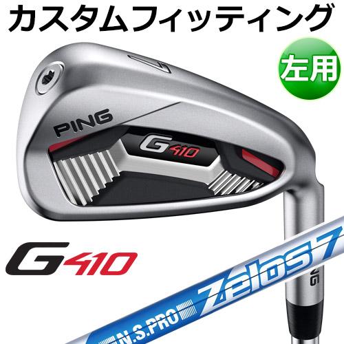 【カスタムフィッティング】 PING [ピン] 【左用】 G410 アイアン 6本セット (#5-9、PW) N.S.PRO ZELOS 7 スチール [日本正規品]