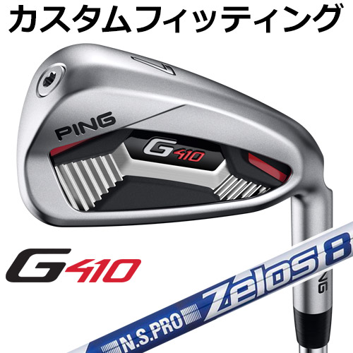 【カスタムフィッティング】 PING [ピン] G410 アイアン 6本セット (#5-9、PW) N.S.PRO ZELOS 8 スチール [日本正規品]