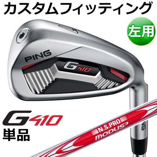 【カスタムフィッティング】 PING [ピン] 【左用】 G410 単品アイアン N.S.PRO MODUS3 TOUR 120 スチール [日本正規品]