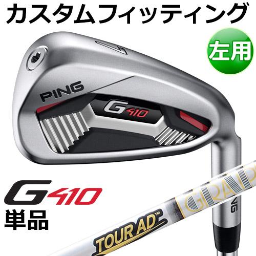 【カスタムフィッティング】 PING [ピン] 【左用】 G410 単品アイアン Tour AD TPカラー カーボン [日本正規品]