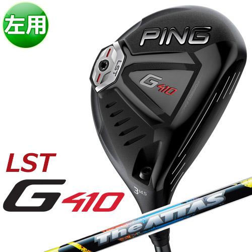 PING [ピン] 【左用】 G410 【LST】 フェアウェイウッド The ATTAS カーボンシャフト [日本正規品]