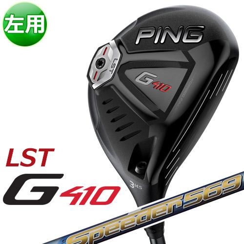 PING [ピン] 【左用】 G410 【LST】 フェアウェイウッド Speeder 569 EVOLUTION V カーボンシャフト [日本正規品]