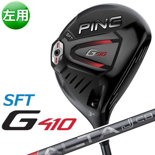 PING [ピン] 【左用】 G410 【SFT】 フェアウェイウッド ALTA J CB RED カーボンシャフト [日本正規品]