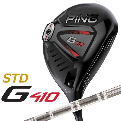 【あす楽対応】 PING [ピン] G410 【STD】 フェアウェイウッド PING TOUR173-75 カーボンシャフト [日本正規品]