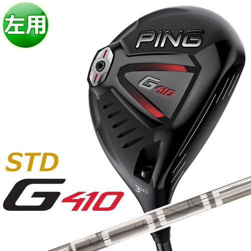 PING [ピン] 【左用】 G410 【STD】 フェアウェイウッド PING TOUR173-65 カーボンシャフト [日本正規品]