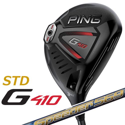PING [ピン] G410 【STD】 フェアウェイウッド Speeder 569 EVOLUTION V カーボンシャフト [日本正規品]
