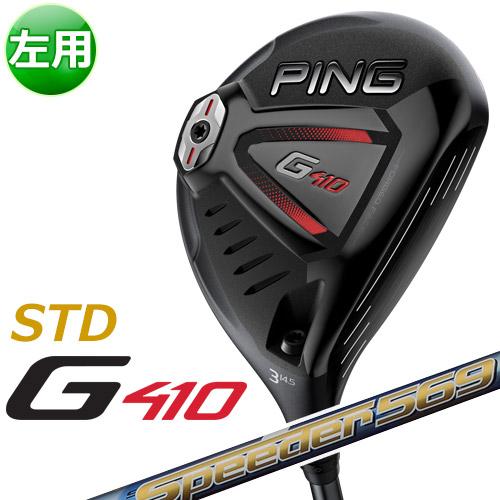 PING [ピン] 【左用】 G410 【STD】 フェアウェイウッド Speeder 569 EVOLUTION V カーボンシャフト [日本正規品]