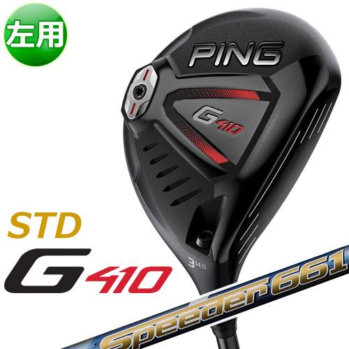 PING [ピン] 【左用】 G410 【STD】 フェアウェイウッド Speeder 661 EVOLUTION V カーボンシャフト [日本正規品]
