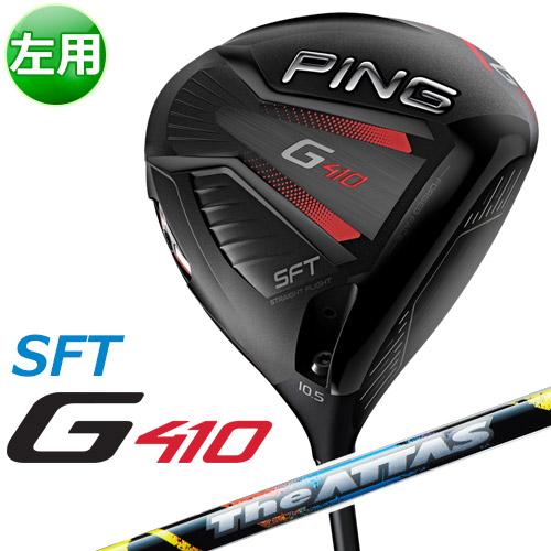 PING [ピン] 【左用】 G410 【SFT】 ドライバー The ATTAS カーボンシャフト [日本正規品]