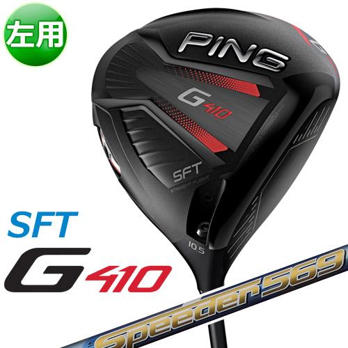 PING [ピン] 【左用】 G410 【SFT】 ドライバー Speeder569 EVOLUTION V カーボンシャフト [日本正規品]