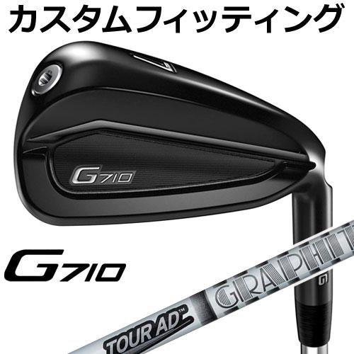 【カスタムフィッティング】 PING [ピン] G710 アイアン 5本セット (6I~9I、PW) Tour AD スタンダードブラック カーボン [日本正規品]