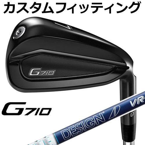 【カスタムフィッティング】 PING [ピン] G710 アイアン 5本セット (6I~9I、PW) Tour AD VRカラー カーボン [日本正規品]