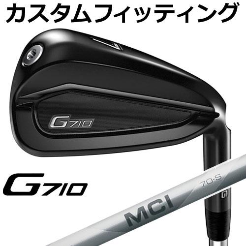 【カスタムフィッティング】 PING [ピン] G710 アイアン 5本セット (6I~9I、PW) MCI 120 カーボン [日本正規品]