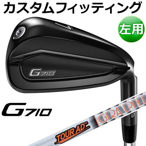 【カスタムフィッティング】 PING [ピン] 【左用】 G710 アイアン 5本セット (6I~9I、PW) Tour AD IZカラー カーボン [日本正規品]