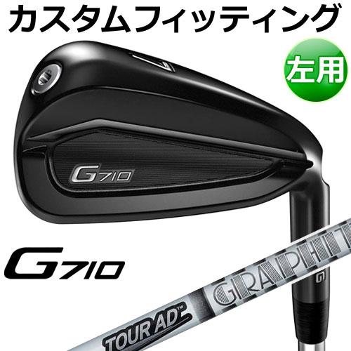 【カスタムフィッティング】 PING [ピン] 【左用】 G710 アイアン 5本セット (6I~9I、PW) Tour AD スタンダードブラック カーボン [日本正規品]