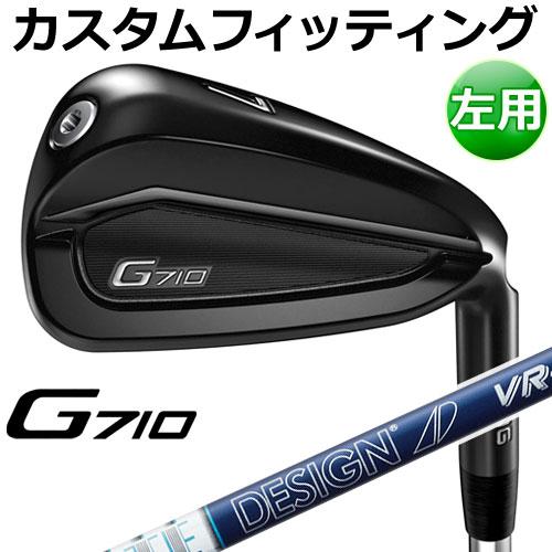 【カスタムフィッティング】 PING [ピン] 【左用】 G710 アイアン 5本セット (6I~9I、PW) Tour AD VRカラー カーボン [日本正規品]