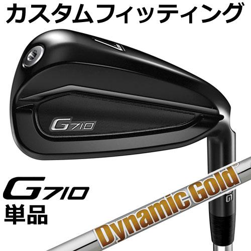 【カスタムフィッティング】 PING [ピン] G710 単品アイアン Dynamic Gold スチール [日本正規品]