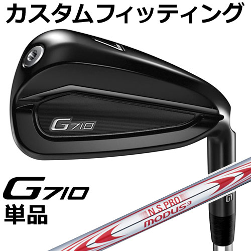 【カスタムフィッティング】 PING [ピン] G710 単品アイアン N.S.PRO MODUS3 TOUR 130 スチール [日本正規品]