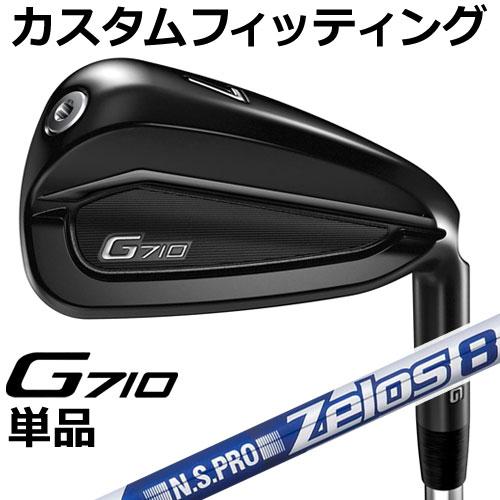 【カスタムフィッティング】 PING [ピン] G710 単品アイアン N.S.PRO ZELOS 8 スチール [日本正規品]