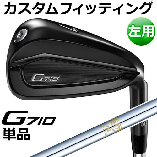 【カスタムフィッティング】 PING [ピン] 【左用】 G710 単品アイアン N.S.PRO 850GH スチール [日本正規品]