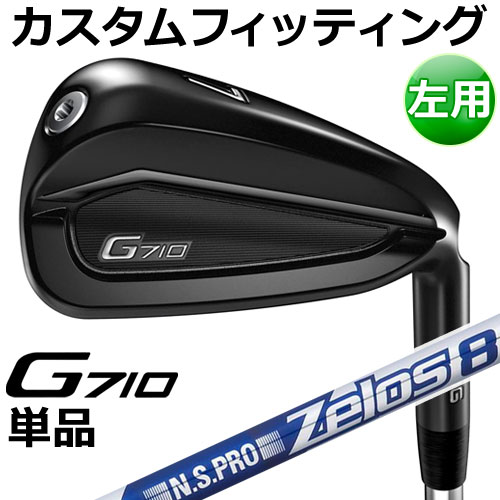 【カスタムフィッティング】 PING [ピン] 【左用】 G710 単品アイアン N.S.PRO ZELOS 8 スチール [日本正規品]