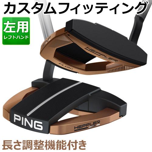 【カスタムフィッティング】 PING [ピン] 【左用】 HEPPLER [ヘプラー] FLOKI [フローキー] パター 【長さ調整機能付き】 [日本正規品]