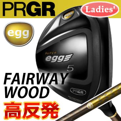 PRGR [プロギア] NEW SUPER egg 金エッグ レディース 2017 フェアウェイウッド 【高反発モデル】