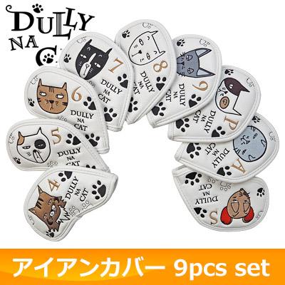 DULLY NA CAT [ダリーナキャット] アイアンカバー 9pcsセット DN-IC