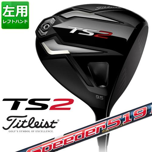 Titleist [タイトリスト] 【左用】 TS2 ドライバー Speeder 519 EVOLUTION カーボンシャフト [日本正規品]