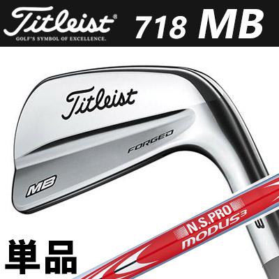 Titleist [タイトリスト] 718 MB 単品アイアン (#3、#4) N.S.PRO MODUS3 TOUR 120 スチールシャフト [日本正規品]