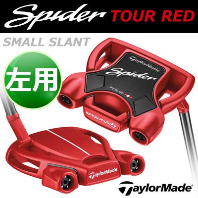 TaylorMade [テーラーメイド] 【左用】 Spider TOUR RED [スパイダー ツアー レッド] SMALL SLANT パター [日本正規品]