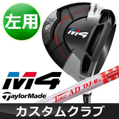 【メーカーカスタム】 TaylorMade [テーラーメイド] 【左用】 M4 ドライバー TourAD DJ カーボンシャフト [日本正規品]