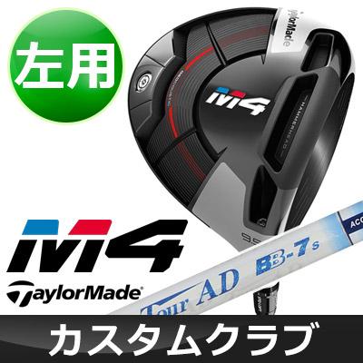 【メーカーカスタム】 TaylorMade [テーラーメイド] 【左用】 M4 ドライバー TourAD BB カーボンシャフト [日本正規品]