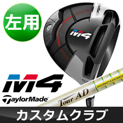 【メーカーカスタム】 TaylorMade [テーラーメイド] 【左用】 M4 ドライバー TourAD MT カーボンシャフト [日本正規品]