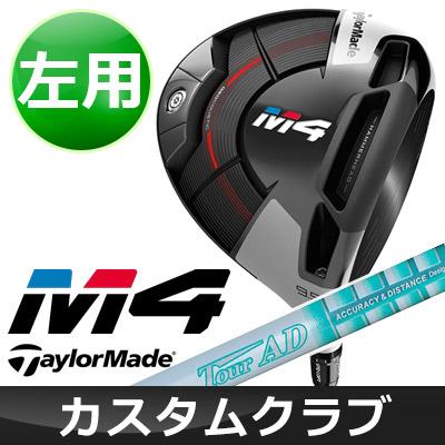 【メーカーカスタム】 TaylorMade [テーラーメイド] 【左用】 M4 ドライバー TourAD GP カーボンシャフト [日本正規品]