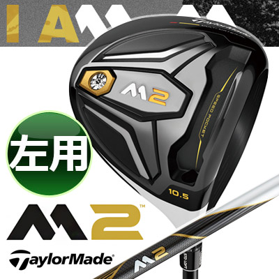 taylormade m2 driver stock shaft