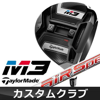 【メーカーカスタム】 TaylorMade [テーラーメイド] M3 440 ドライバー AIR SPEEDER カーボンシャフト [日本正規品]