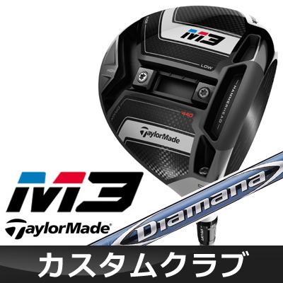 【メーカーカスタム】 TaylorMade [テーラーメイド] M3 440 ドライバー Diamana BF カーボンシャフト [日本正規品]