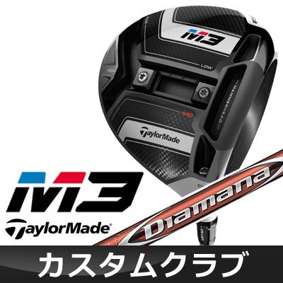 【メーカーカスタム】 TaylorMade [テーラーメイド] M3 440 ドライバー Diamana RF カーボンシャフト [日本正規品]