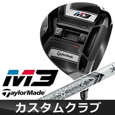 【メーカーカスタム】 TaylorMade [テーラーメイド] M3 440 ドライバー FUBUKI J カーボンシャフト [日本正規品]