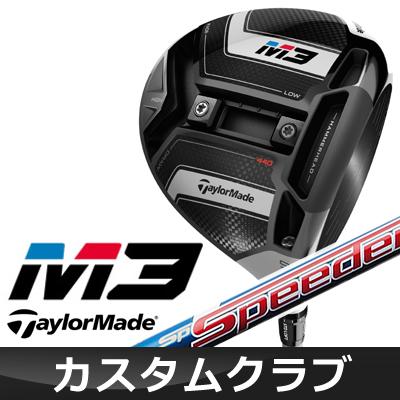 【メーカーカスタム】 TaylorMade [テーラーメイド] M3 440 ドライバー Speeder EVOLUTION カーボンシャフト [日本正規品]