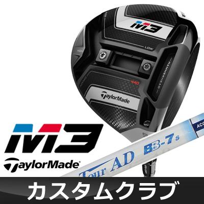 【メーカーカスタム】 TaylorMade [テーラーメイド] M3 440 ドライバー TourAD BB カーボンシャフト [日本正規品]