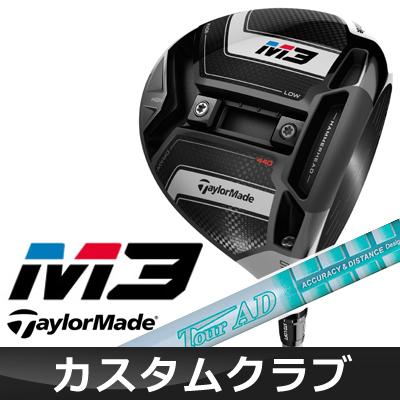 【メーカーカスタム】 TaylorMade [テーラーメイド] M3 440 ドライバー TourAD GP カーボンシャフト [日本正規品]