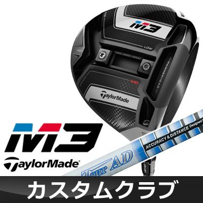 【メーカーカスタム】 TaylorMade [テーラーメイド] M3 440 ドライバー TourAD PT カーボンシャフト [日本正規品]