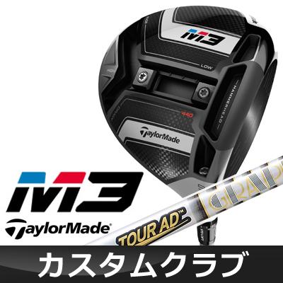【メーカーカスタム】 TaylorMade [テーラーメイド] M3 440 ドライバー TourAD TP カーボンシャフト [日本正規品]