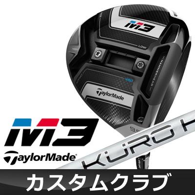 【メーカーカスタム】 TaylorMade [テーラーメイド] M3 460 ドライバー KUROKAGE XT カーボンシャフト [日本正規品]