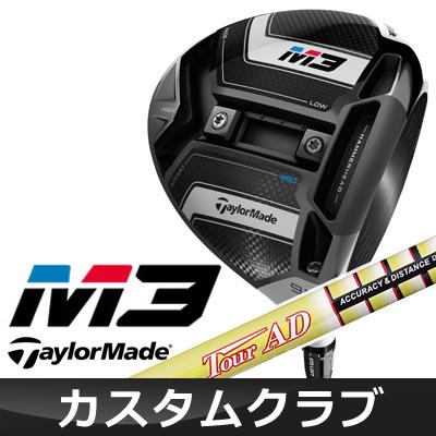 【メーカーカスタム】 TaylorMade [テーラーメイド] M3 460 ドライバー TourAD MJ カーボンシャフト [日本正規品]