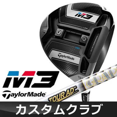 【メーカーカスタム】 TaylorMade [テーラーメイド] M3 460 ドライバー TourAD TP カーボンシャフト [日本正規品]