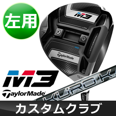 【メーカーカスタム】 TaylorMade [テーラーメイド] 【左用】 M3 460 ドライバー KUROKAGE XM カーボンシャフト [日本正規品]