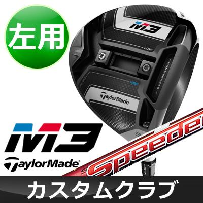 【メーカーカスタム】 TaylorMade [テーラーメイド] 【左用】 M3 460 ドライバー Speeder EVOLUTION III カーボンシャフト [日本正規品]